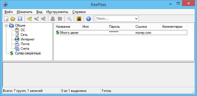 Главное окно программы для хранения паролей KeePass