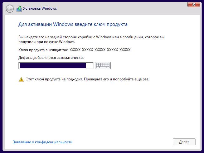 Проверьте ключ при установке Windows 8.1