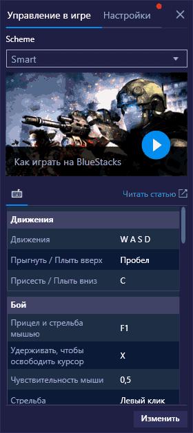 Эмулятор BlueStacks скачать на компьютер
