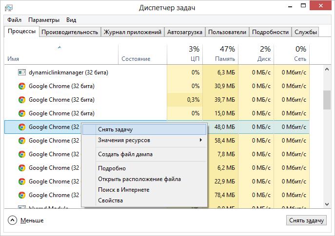Убить процесс в диспетчере задач Windows