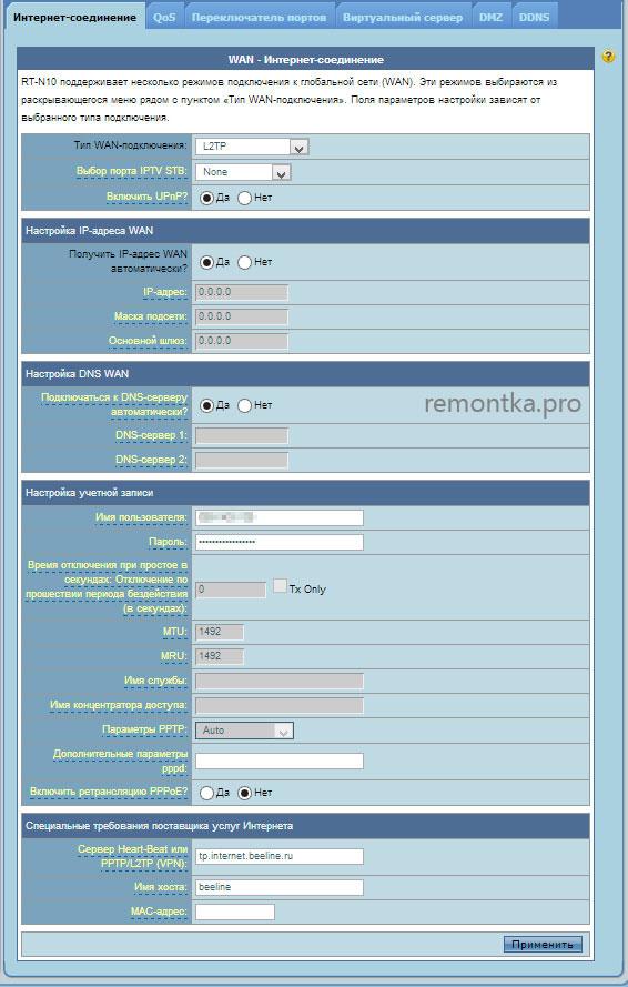 Параметры подключения Билайн L2TP на Asus RT-N10