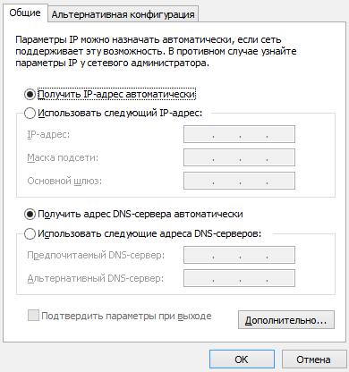Наиболее частые правильные настройки подключения по локальной сети в Windows 7