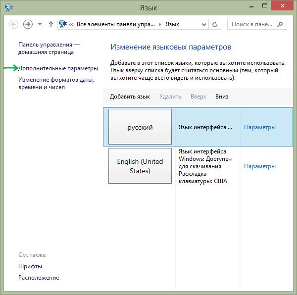 Параметры языка в Windows 8