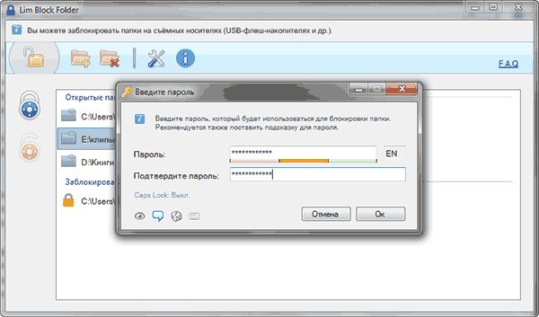 Программа Lim Block Folder