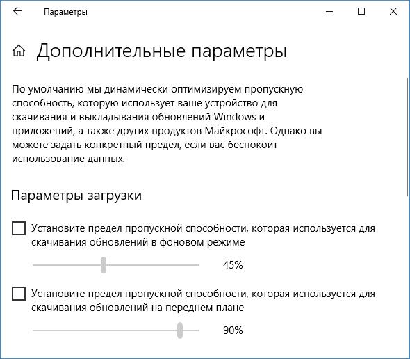 Ограничение трафика для обновлений в Windows 10
