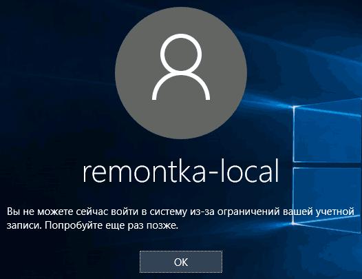 Ограничение времени работы Windows 10