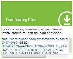 Ссылка на скачивание Windows 8.1 ISO