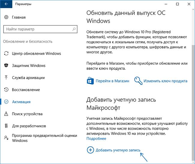 Привязать лицензию Windows 10 к учетной записи Майкрософт