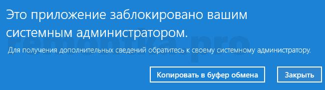 Блокировка запуска программы Windows