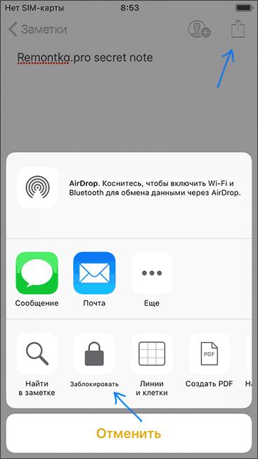 Заблокировать заметку паролем