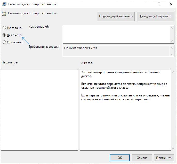 Включить блокировку доступа к флешке