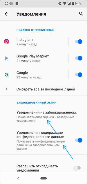 Android ekran qulflari haqida bildirishnomalar