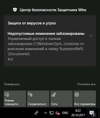 Изменения файла заблокированы