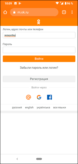 Вход в Одноклассники с телефона