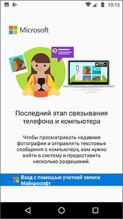 Вход в приложение Ваш телефон на Android