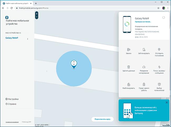Потерянный телефон Samsung на карте