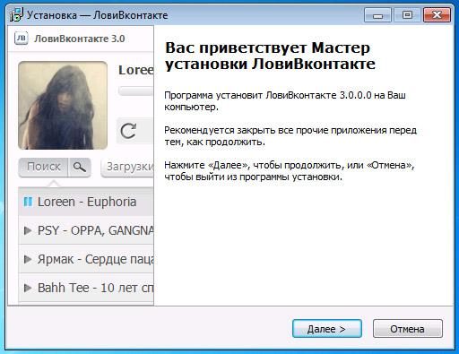 Установка программы ЛовиВконтакте