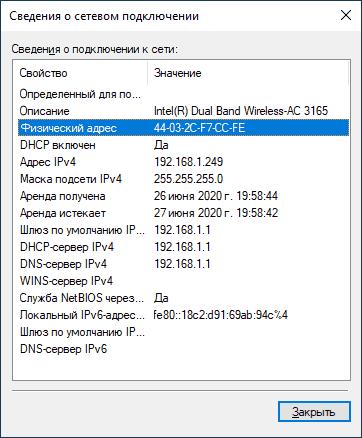 MAC-адрес в состоянии подключения