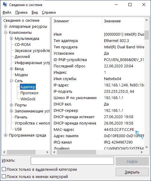 MAC-адрес в сведениях о системе