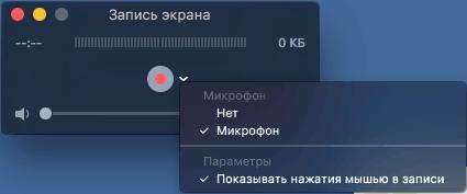 Окно записи экрана в QuickTime