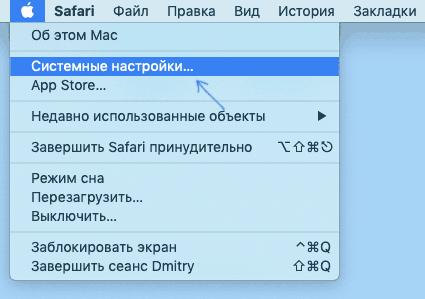 Открыть системные настройки Mac