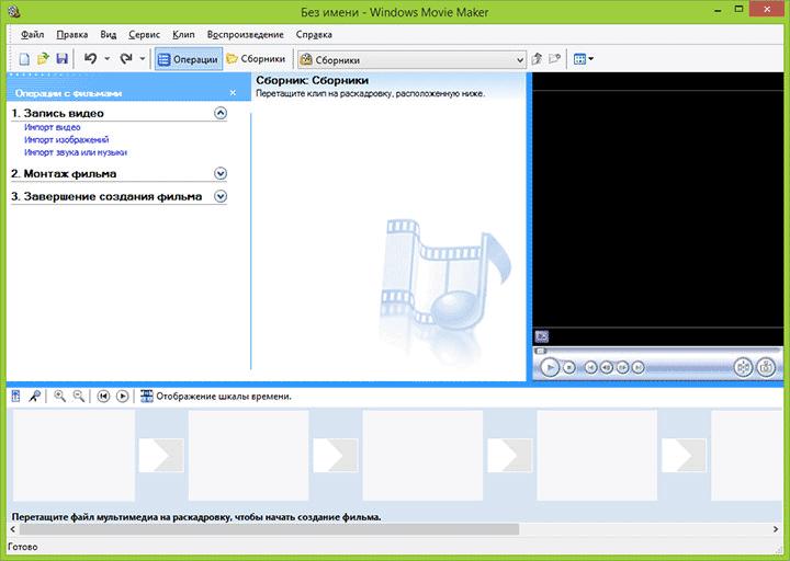 Главное окно Windows Moviemaker