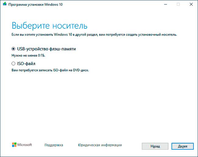 Выбор USB устройства флэш памяти для записи Windows 10