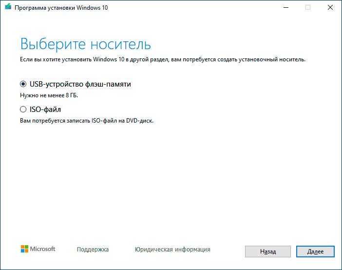 Запись установочных файлов Windows 10 на USB флешку в MCT
