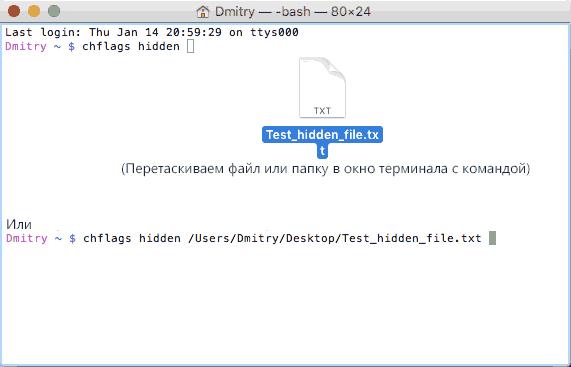 Как сделать файл или папку скрытой на Mac OS X
