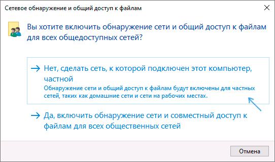 Сделать сеть частной в Windows 10