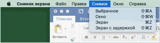 Создание скриншота в Mac Grab Utility