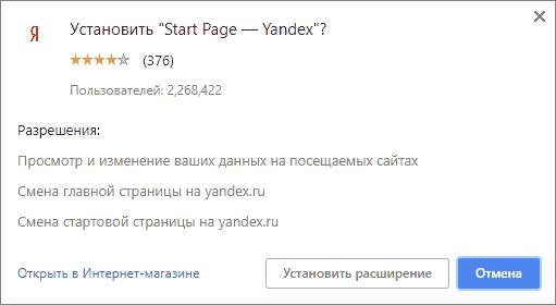 Установить Яндекс стартовой страницей Google Chrome автоматически