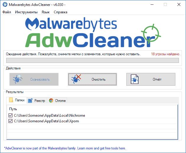 Результат сканирование AdwCleaner