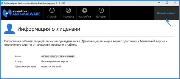 Информация о лицензии Malwarebytes Anti-Malware