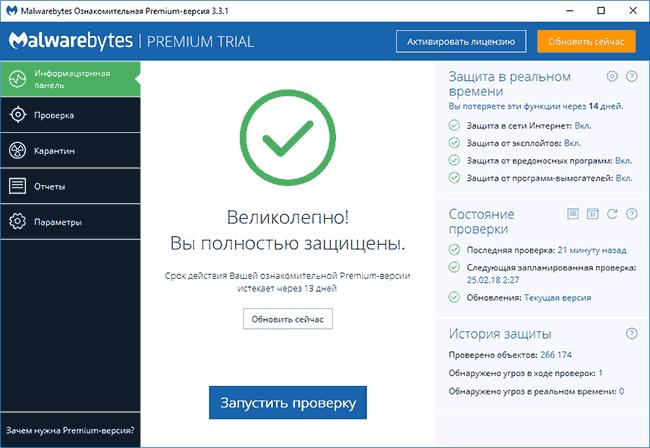 Главное окно Malwarebytes Free