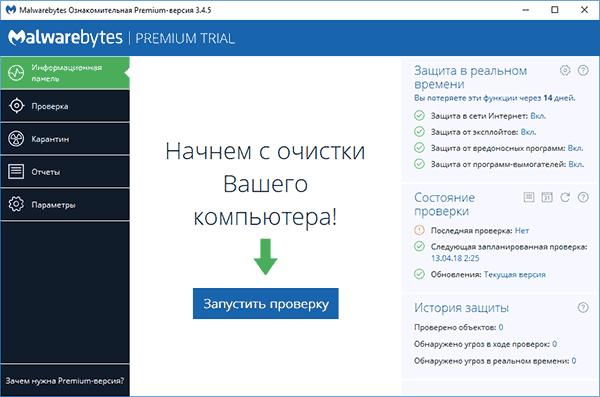 Главное окно Malwarebytes