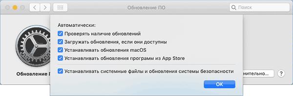 Управление автоматическими обновлениями Mac OS
