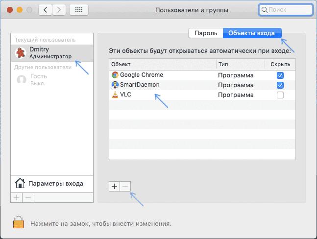 Управление программами в автозагрузке на Mac OS