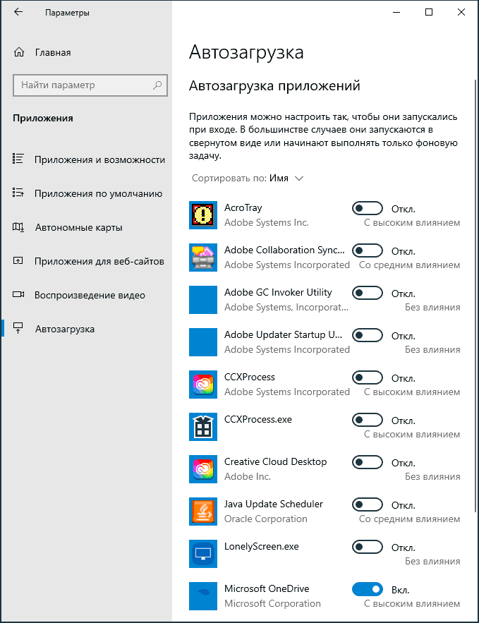 Автозагрузка программ в параметрах Windows 10