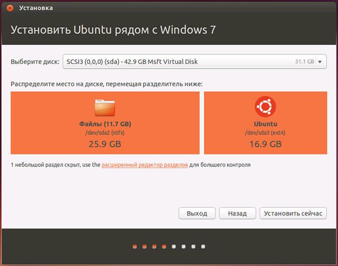 Выбор размера раздела жесткого диска для Ubuntu