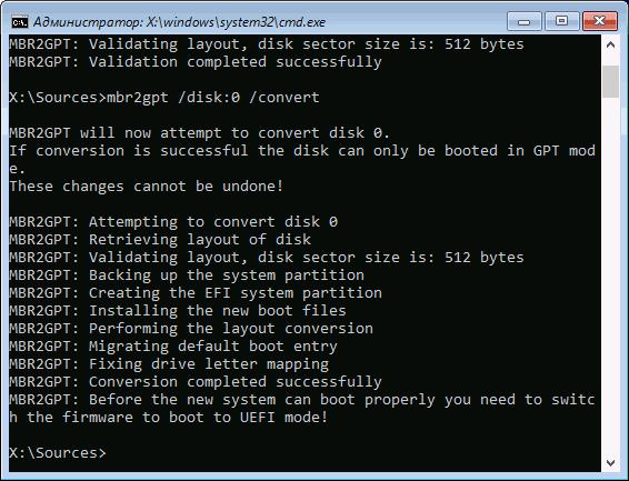 Конвертация из MBR в GPT без потери данных