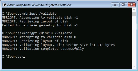 Проверка возможности конвертации диска в GPT