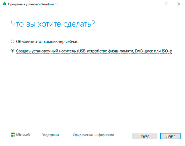 Создание загрузочной флешки Windows 10 в Media Creation Tool
