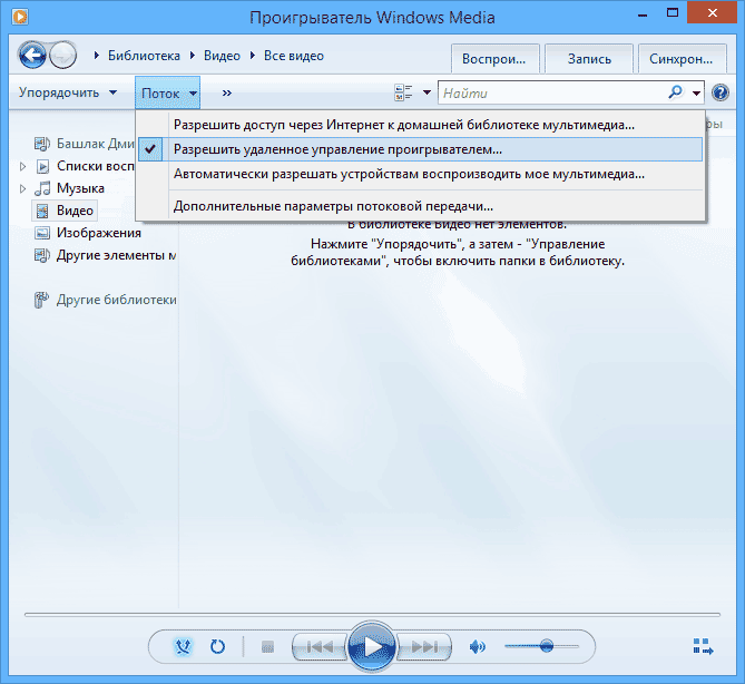 Потоковое воспроизведение в Windows Media Player