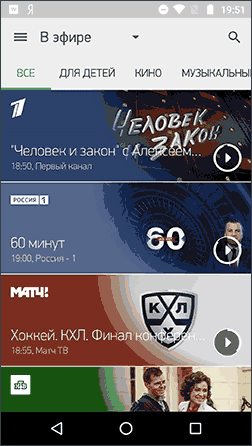 Приложение Мегафон ТВ