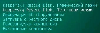 Меню антивирусного диска Kaspersky
