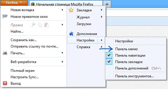 Меню в Mozilla Firefox