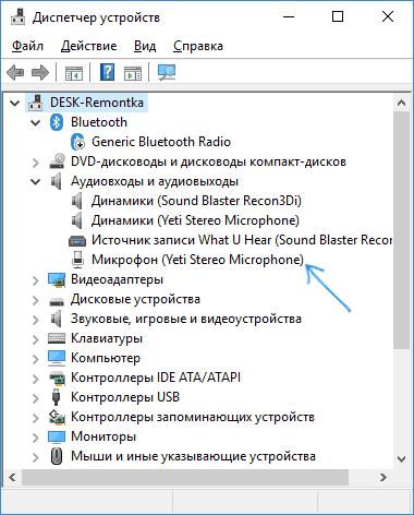 Микрофон в диспетчере устройств Windows 10
