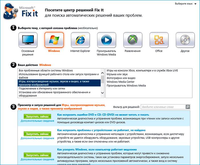 Главная страница Microsoft Fix It