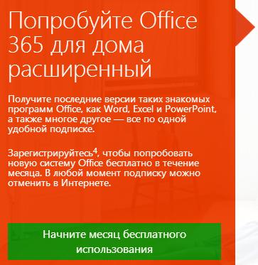 Бесплатный месяц использования Office 365
